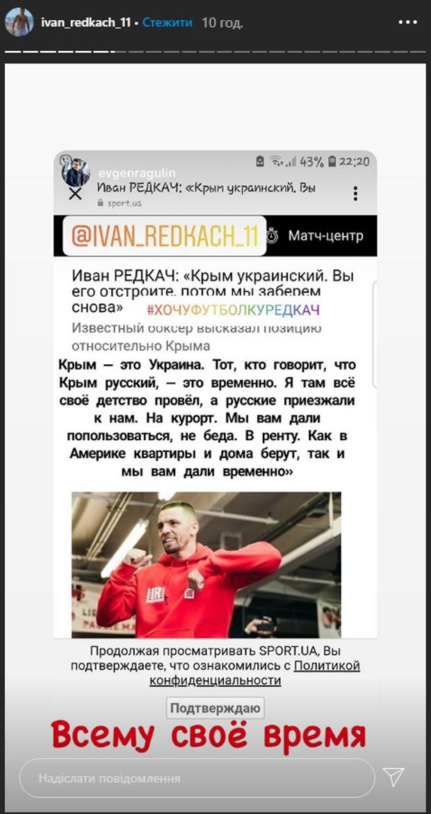 Іван Редкач про Крим