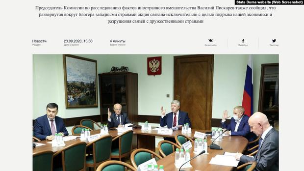 отруєння Навального, Держдума Росії