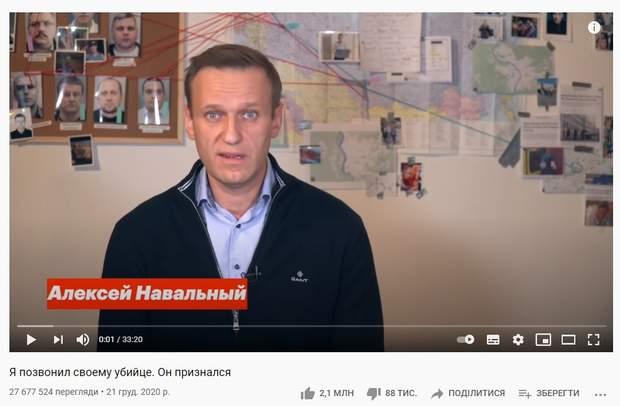 скріншот відеозапису Навального з імовірним отруйником