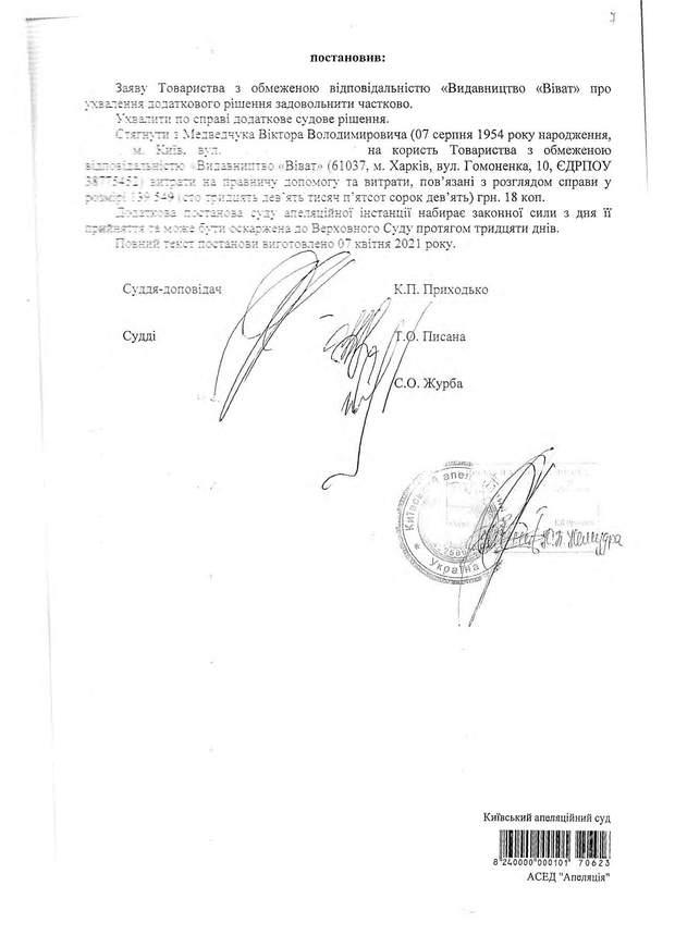Суд постановив стягнути з Віктора Медведчука 140 тисяч гривень