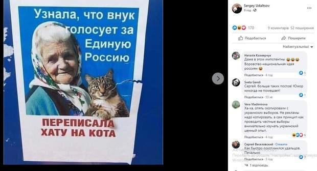 Росіяни знову використали український мем