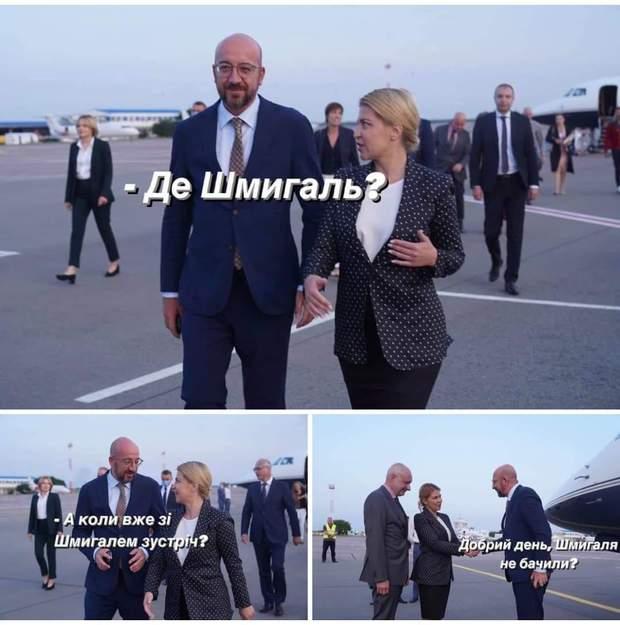 Шмигаль Мішель