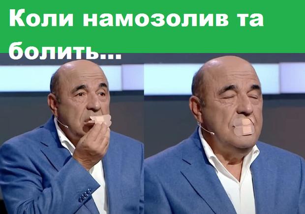 Рабінович заклеїв рот