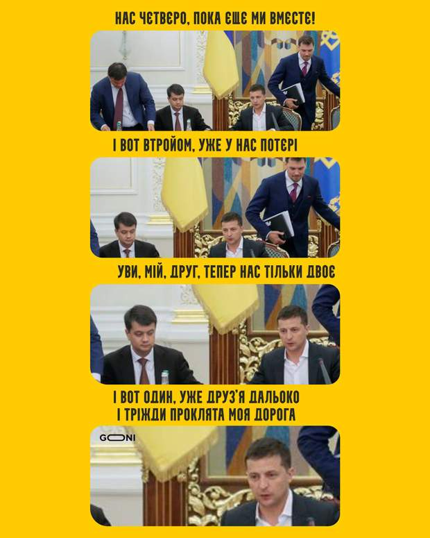 Збирали підписи за відставку Разумкова
