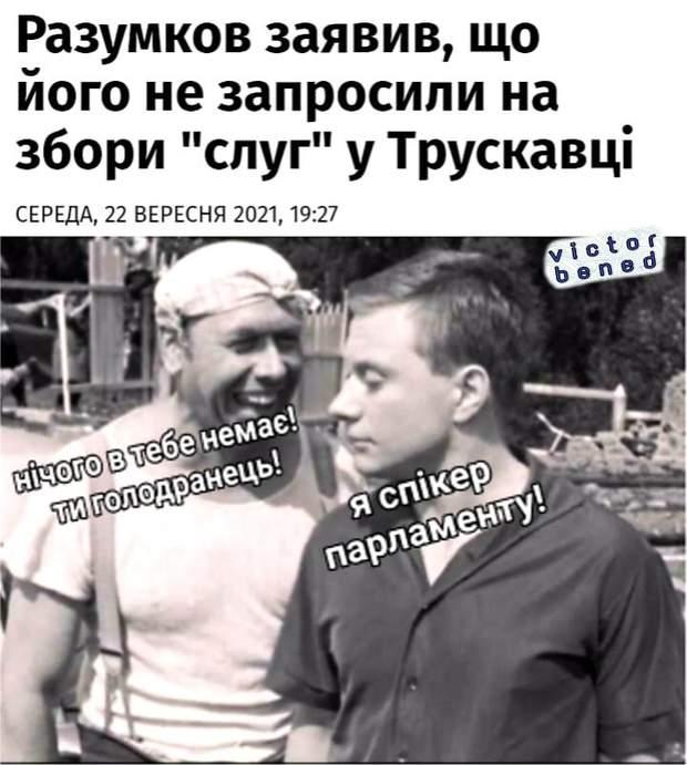 Слуги не запросили на Разумкова в Трускавець