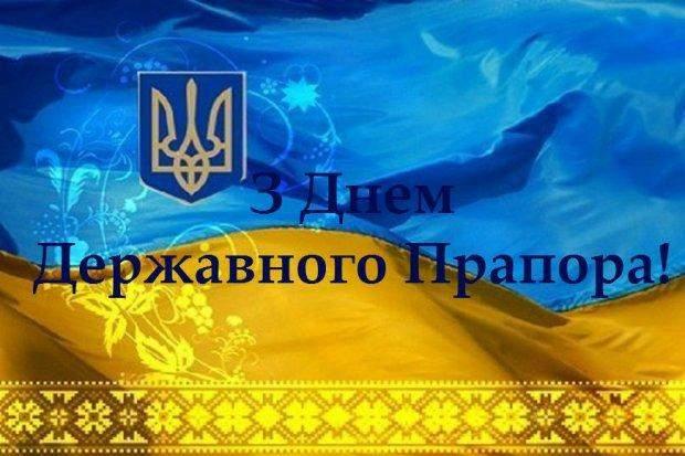 Привітання з Днем Прапора України 2021