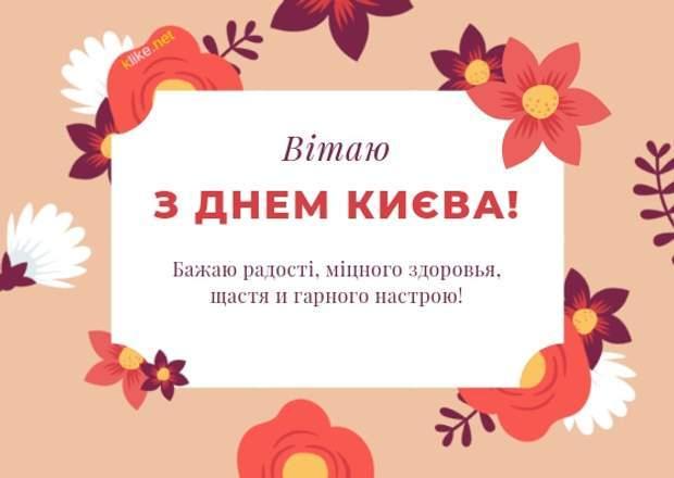 День Києва 2021 картинки зі святом