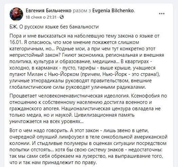 Бильченко Євгенія