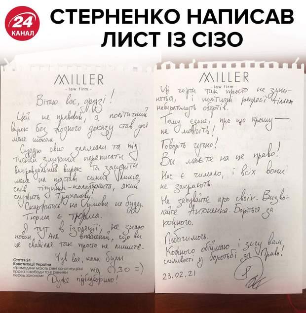 Стерненко написав лист із СІЗО