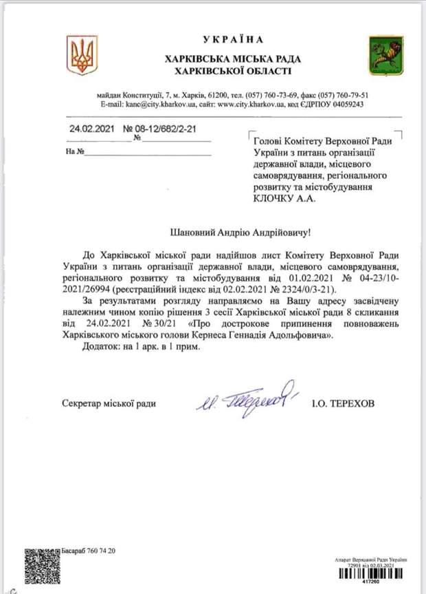Документи про припинення повноважень Кернеса