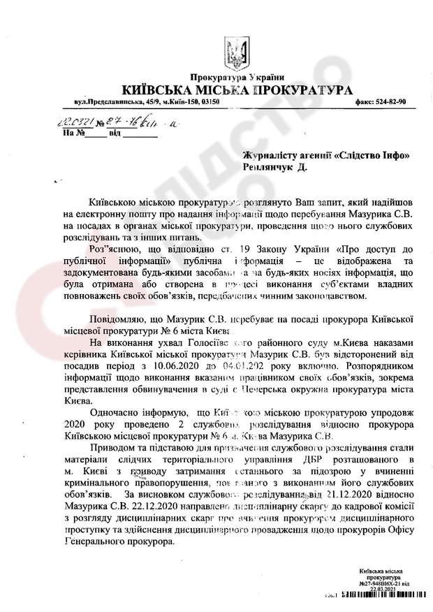 У Києві поновили на посаді прокурора Мазурика