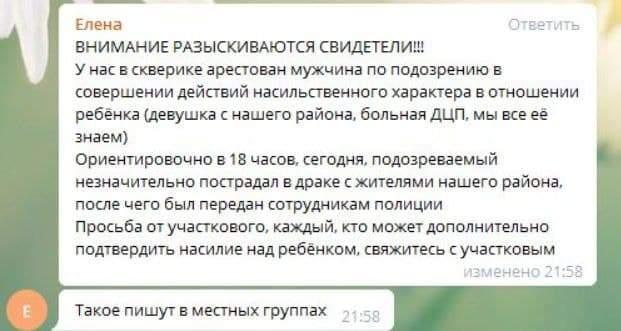 Зґвалтування Тягнув у сквер Дитину з ДЦП Одеса Відділок Поліція