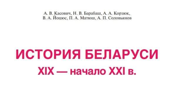 Історія Білорусі, Лукашенко, Алексієвич, Шушкевич, підручник з історії Білорусі для учнів 11-х класів