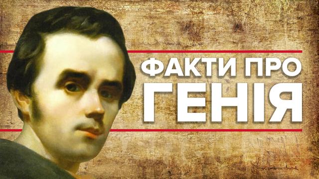 Тарас Шевченко: факты о деятеле искусства, которых не знает большинство