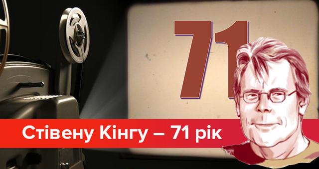 Стивену Кингу – 71 год: 7 лучших экранизаций короля «ужасов»