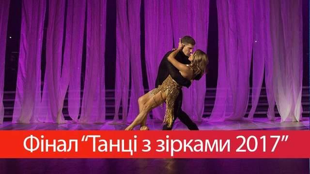 «Танцы со звездами 2017» 10 выпуск: как участники боролись за победное место в финале проекта
