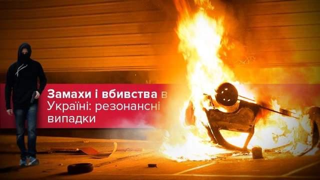 «Русский след» 7 самых громких покушений в Украине за последнее время