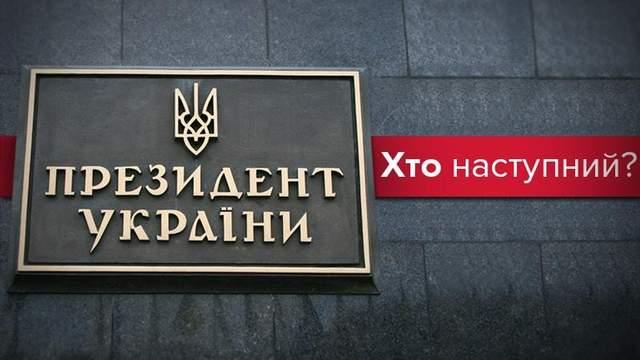 Вся кандидатская рать: кто идет в президенты Украины
