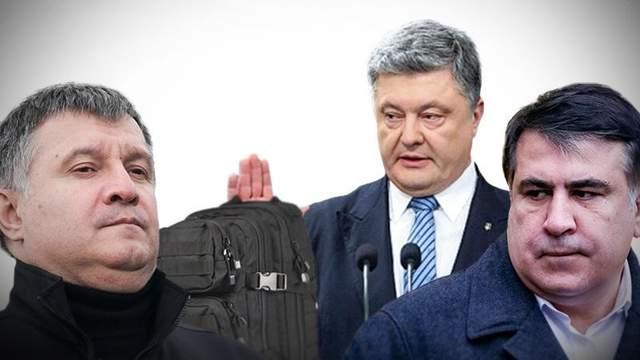 Провокационные рюкзаки: против кого направлено расследование сына Авакова?