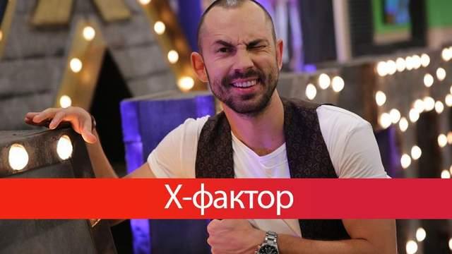 Х-фактор 8 сезон 10 выпуск: почему Дмитрий Шуров изменил правила шоу и кто попал в прямые эфиры