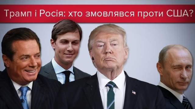 «Российское досье» Трампа: имена и взаимодействие причастных