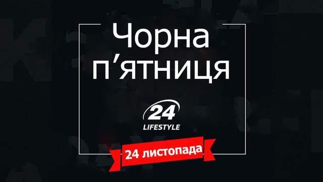Черная пятница в Украине, США и Европе 2017: где искать выгодные скидки и распродажи