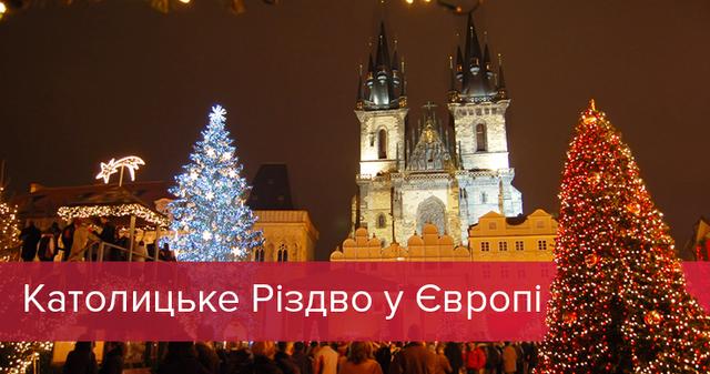 Католическое Рождество в Европе: интересные идеи для бюджетного путешествия