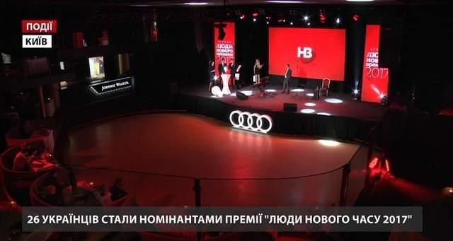 26 украинцев стали доминантами премии «ЛЮДИ НОВОГО ВРЕМЕНИ 2017»