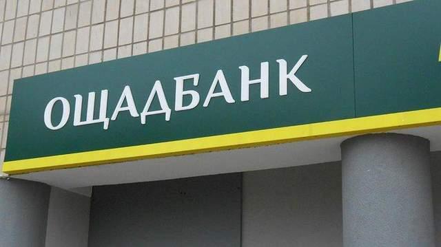 «Ощадбанк» два дня не будет принимать коммунальные и другие платежи