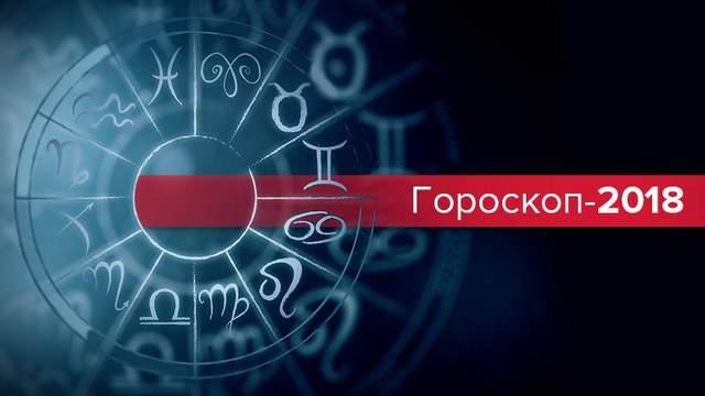 Политический гороскоп-2018: что предстоит пережить Украине в новом году