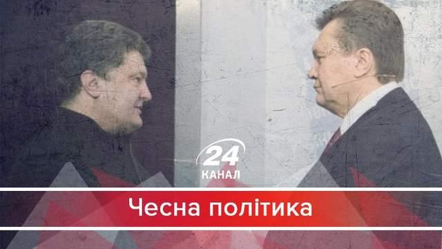 Що спільного у бізнесі Порошенка та Януковича і до чого тут Ахметов