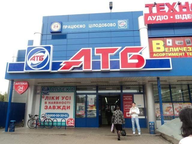 Против корпорации «АТБ» осуществлена очередная грязная провокация, – заявление компании