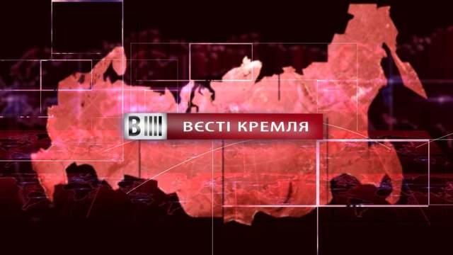 Смотрите «Вести Кремля». Спаситель человечества – Путин. Туалет в стиле Януковича
