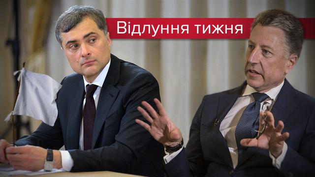 Россия капитулирует, или Что пообещал Волкер «коллеге» Суркову?