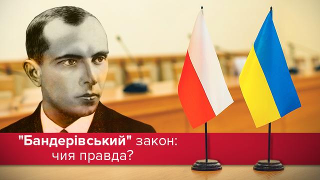 «Бандеровский» закон: как Украине выйти победителем из ситуации
