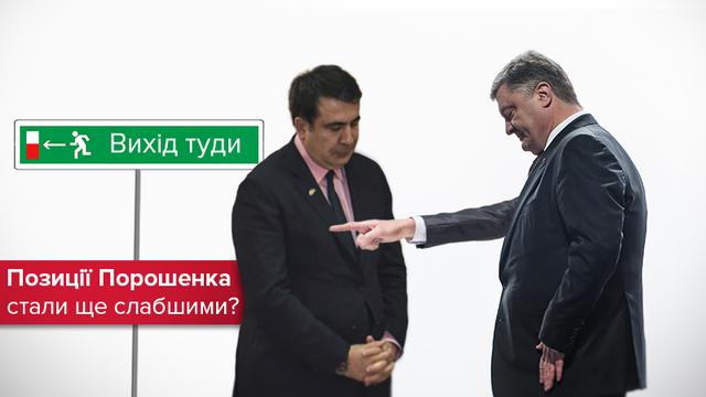 Операция «Депортация»: высылка Саакашвили – пиррова победа Порошенко?