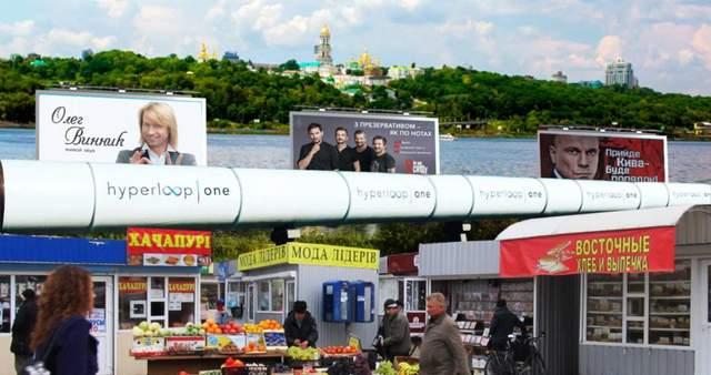 Hyperloop в Украине: соцсети беспощадно шутят над заявлением о высокоскоростной железной дороге