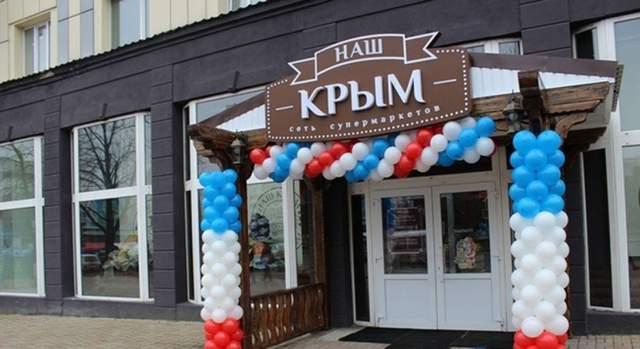 Будни «ЛНР»: в Луганске открылся магазин «Наш Крым» со странной продукцией