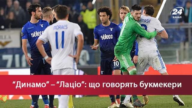 Динамо – Лацио: прогнозы букмекеров на матч Лиги Европы