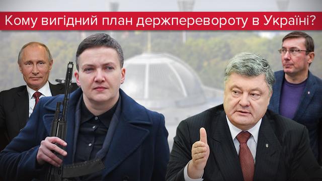 Савченко и госпереворот: реальная угроза или спланированная провокация?