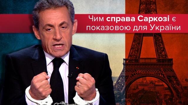 «Душ Сарко»: почему экс-президент Франции находится под следствием, а украинские лидеры – нет?