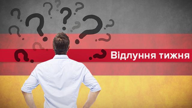 Германия: еще друг или уже нет?
