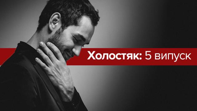 Холостяк 8 сезон 5 выпуск: две новенькие на проекте и кому Рожден признался в симпатии