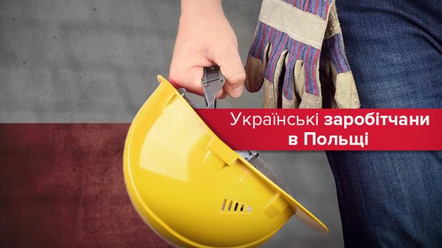 Украинские заробитчане в Польше: как изменятся правила