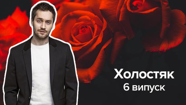 Холостяк 8 сезон 6 выпуск: первый страстный поцелуй и знакомство с друзьями Рождена