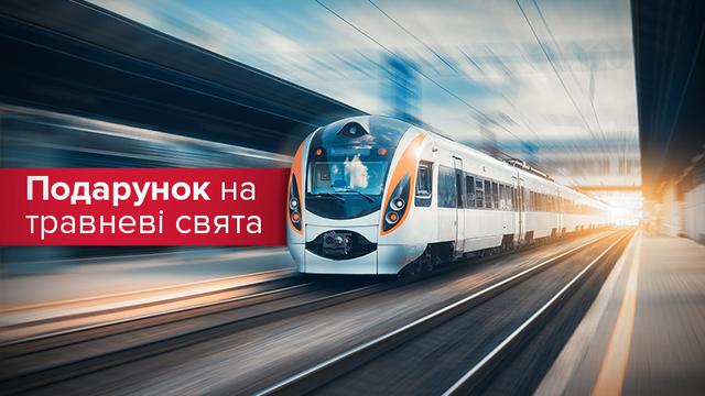 «Укрзализныця» назначила 20 дополнительных поездов на майские: направления и расписание