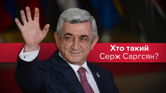 Кто такой Серж Саргсян: что надо знать о экс-президенте, который стал экс-премьером