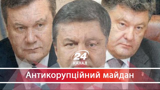 Реванш «регіоналів»: навіщо Порошенко тримає в судах кадри Януковича