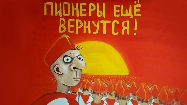 Советская пропаганда была тонкой, но жизнь все же тоньше и циничнее любого пропагандиста