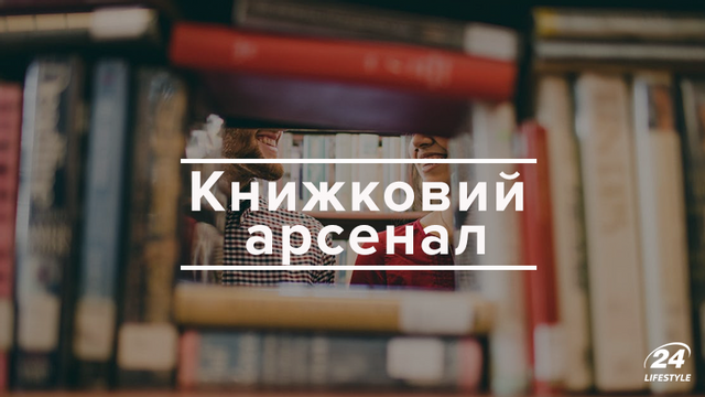 Книжный Арсенал 2018: дата масштабного литературного фестиваля